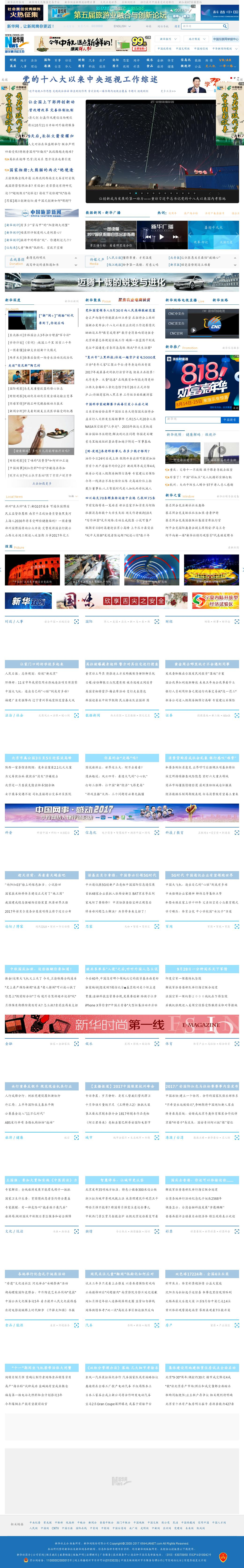 Xinhua at Friday Sept. 29, 2017, 7:20 a.m. UTC