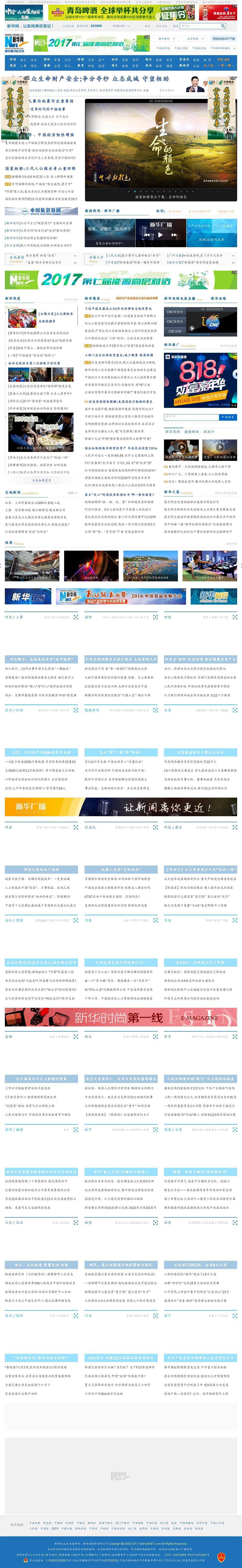 Xinhua at Thursday Aug. 10, 2017, 11:24 p.m. UTC
