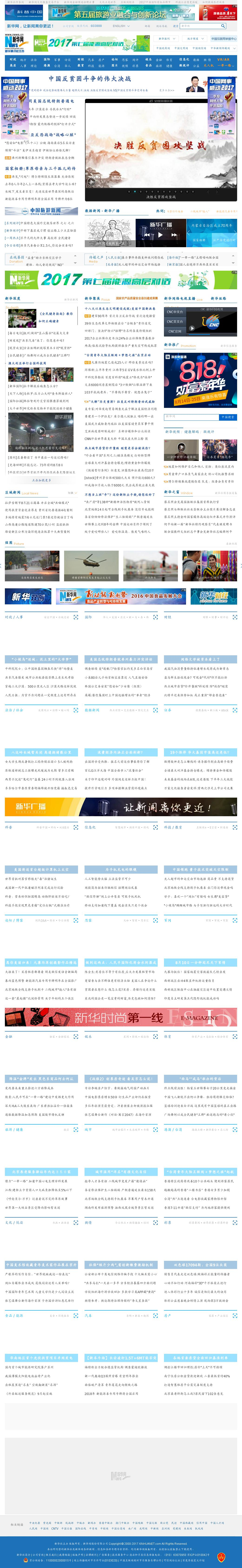 Xinhua at Monday Aug. 14, 2017, 10:24 a.m. UTC
