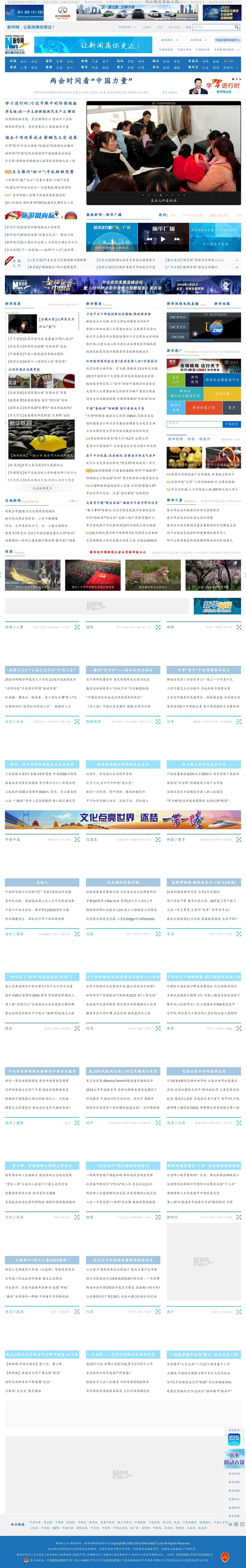 Xinhua at Thursday Feb. 25, 2016, 3:28 p.m. UTC