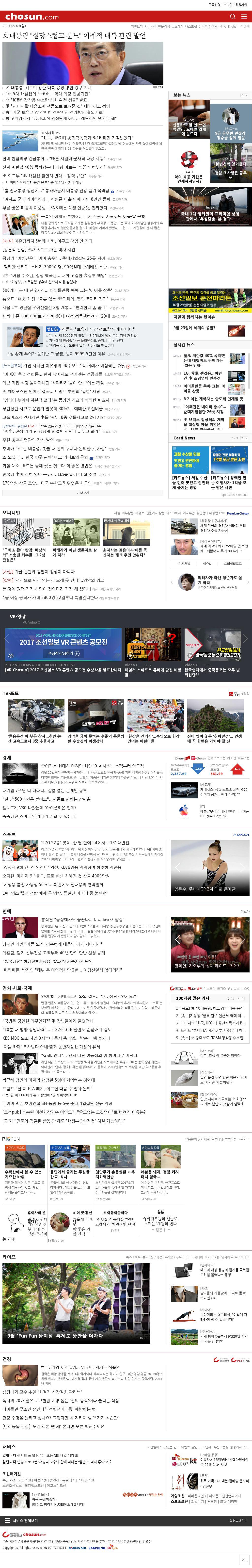 chosun.com at Sunday Sept. 3, 2017, 11:02 a.m. UTC