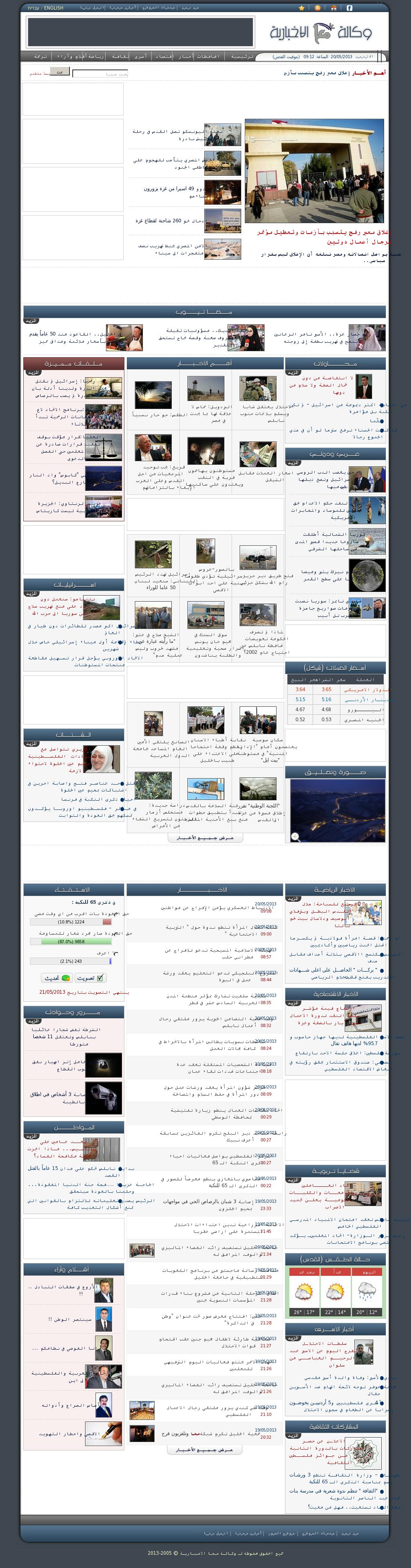 Ma'an News at Monday May 20, 2013, 6:12 a.m. UTC