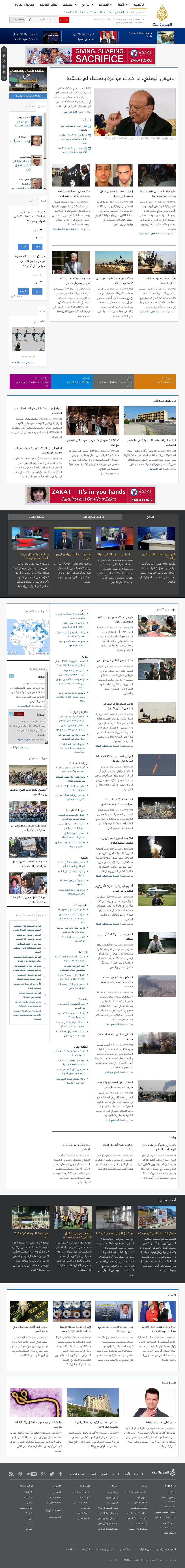 Al Jazeera at Tuesday Sept. 23, 2014, 1:08 p.m. UTC