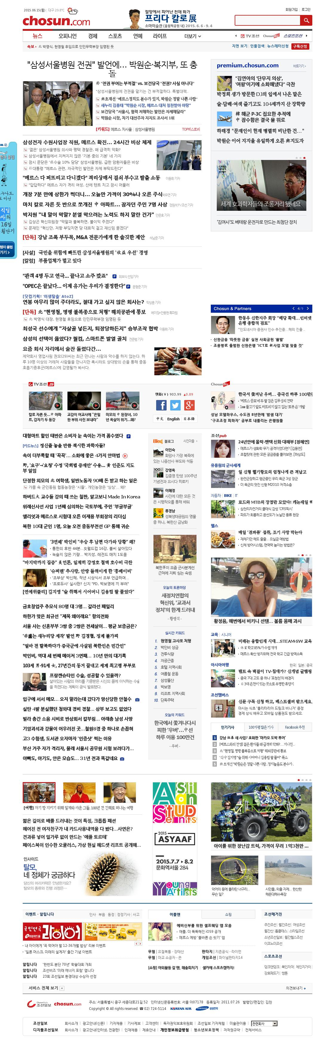 chosun.com at Monday June 15, 2015, 6:03 a.m. UTC