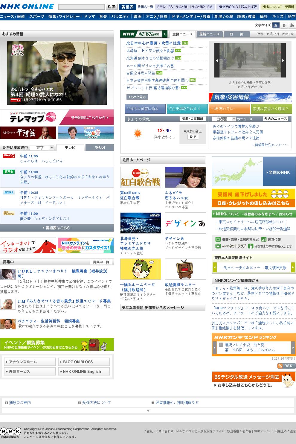 NHK Online at Tuesday Nov. 27, 2012, 2:22 a.m. UTC