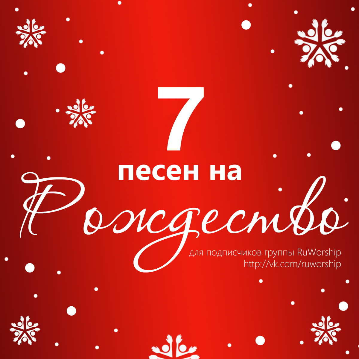 VA — 7 песен на Рождество