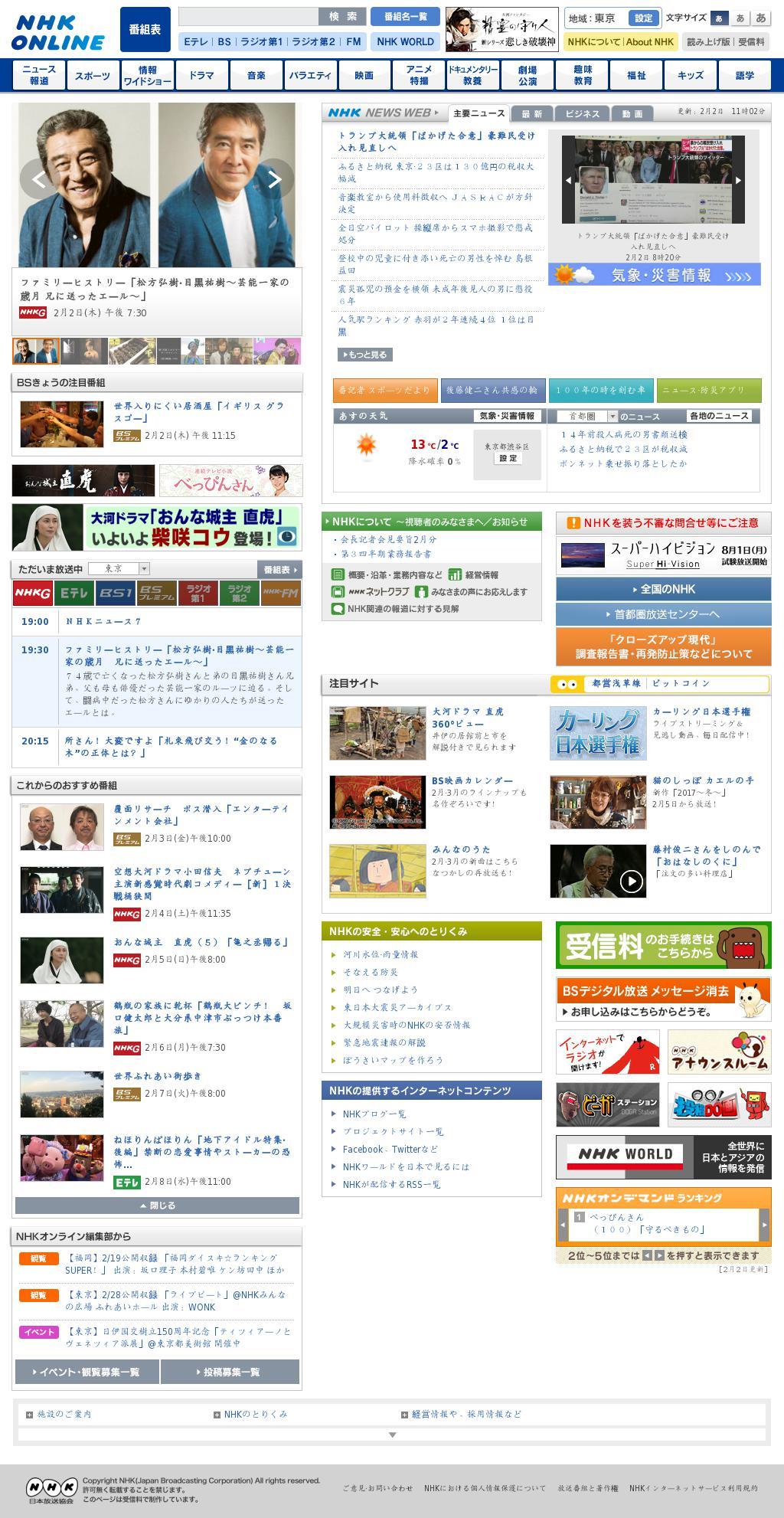 NHK Online at Thursday Feb. 2, 2017, 11:13 a.m. UTC