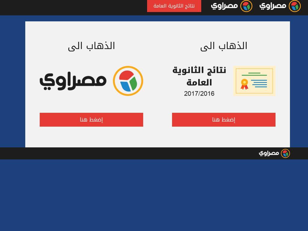 Masrawy at Saturday July 15, 2017, 1:16 p.m. UTC