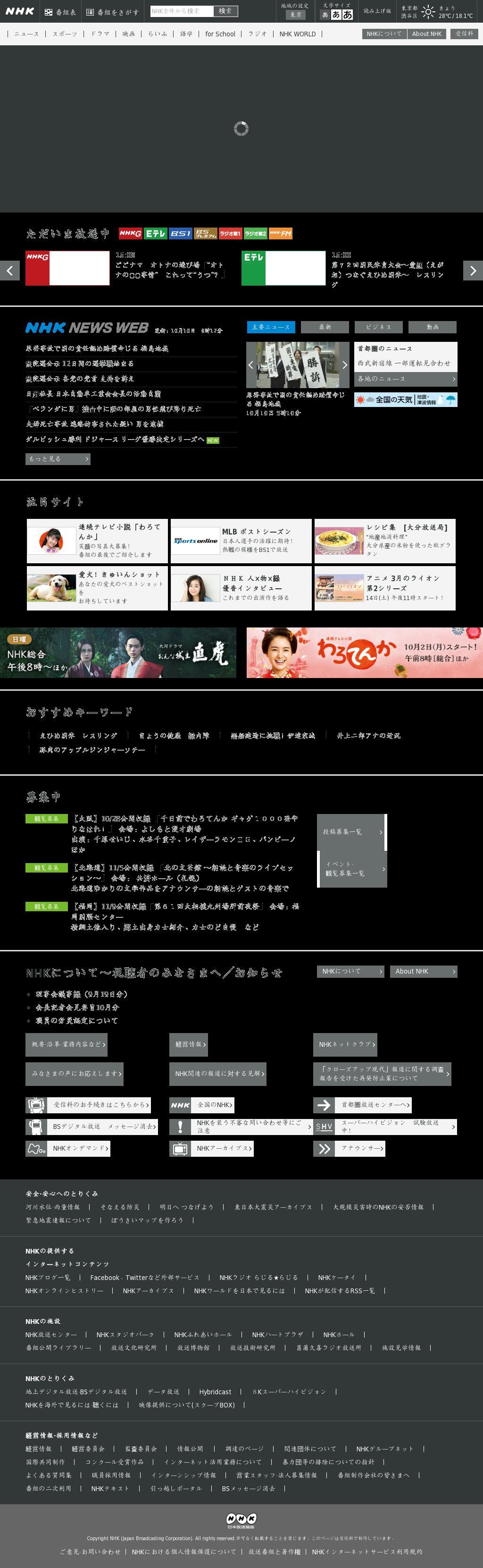 NHK Online at Tuesday Oct. 10, 2017, 6:28 a.m. UTC
