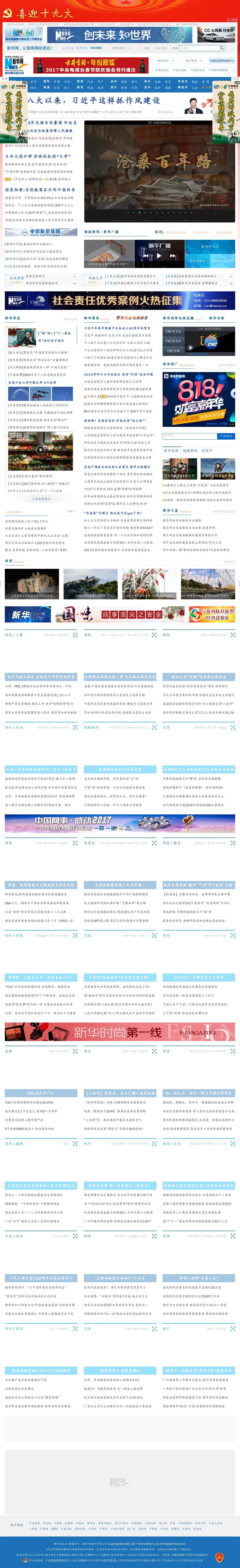 Xinhua at Tuesday Oct. 10, 2017, 8:15 a.m. UTC