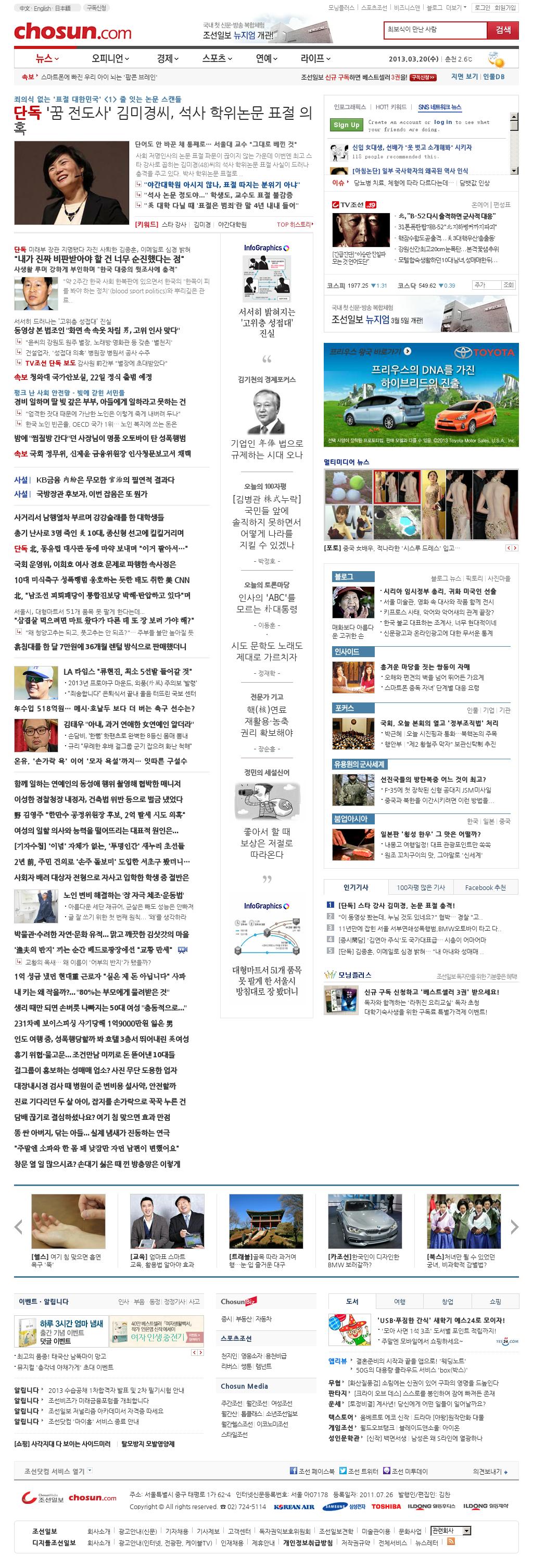 chosun.com at Wednesday March 20, 2013, 2:07 a.m. UTC