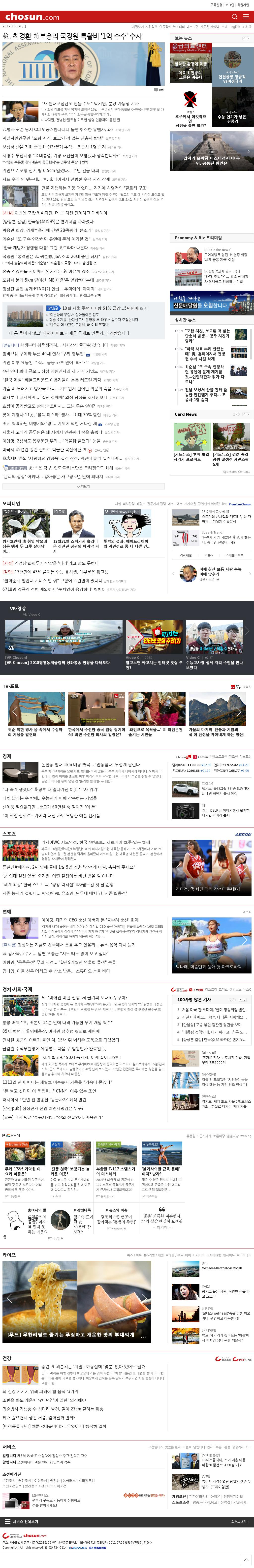 chosun.com at Thursday Nov. 16, 2017, 3:03 p.m. UTC