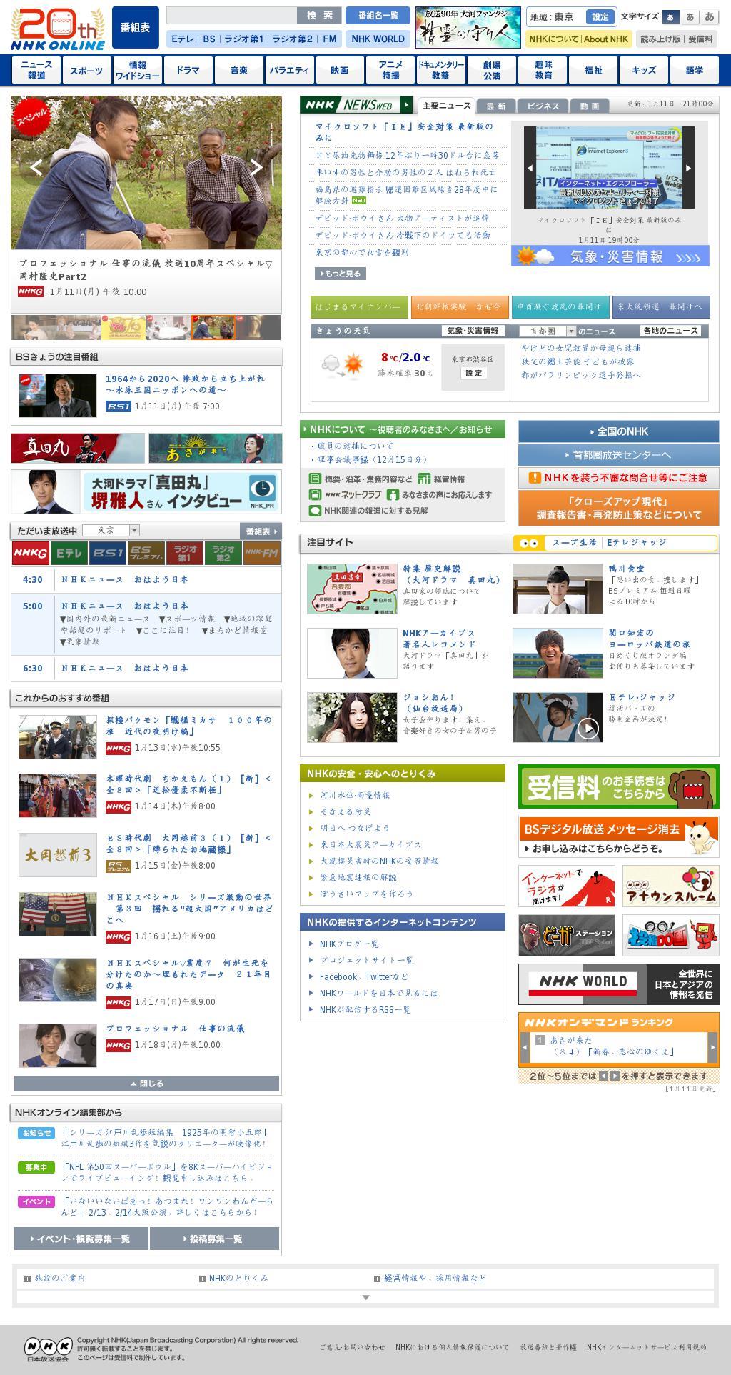 NHK Online at Monday Jan. 11, 2016, 9:16 p.m. UTC