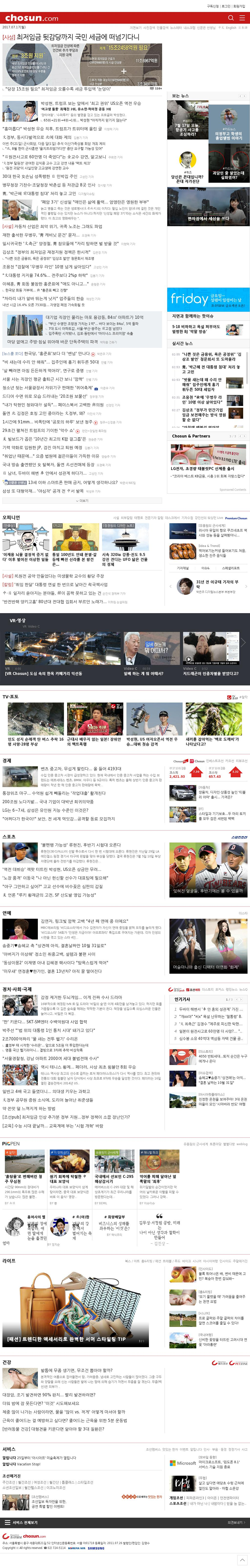 chosun.com at Monday July 17, 2017, 3:02 a.m. UTC