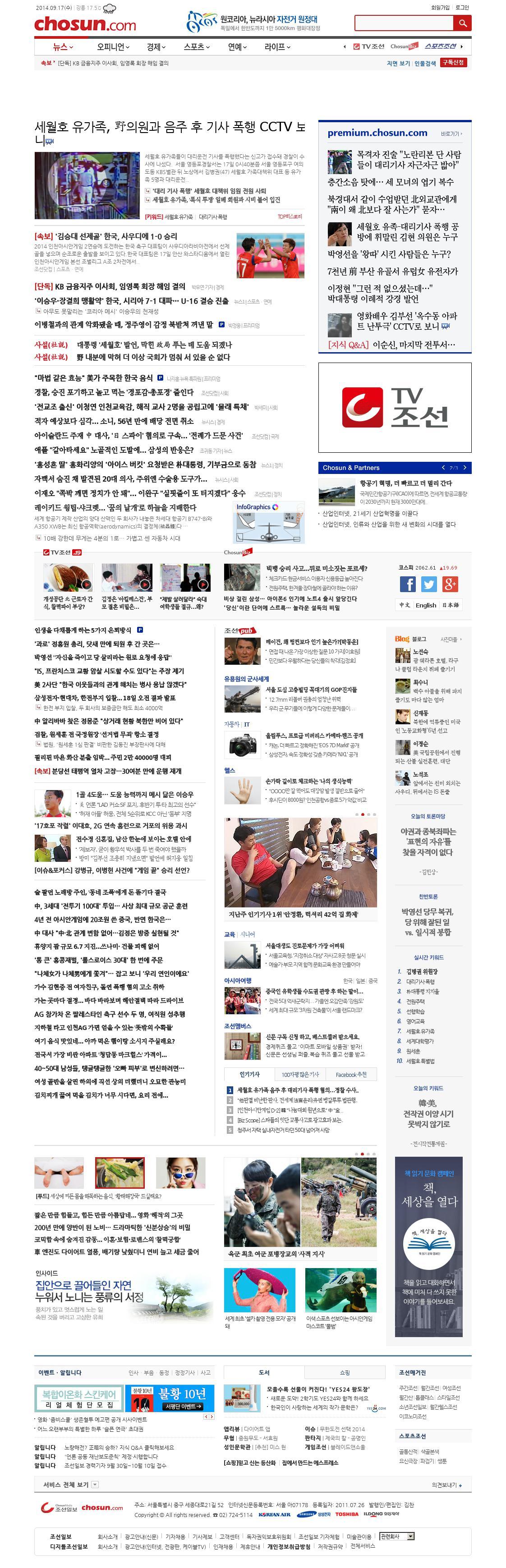 chosun.com at Wednesday Sept. 17, 2014, 1:02 p.m. UTC