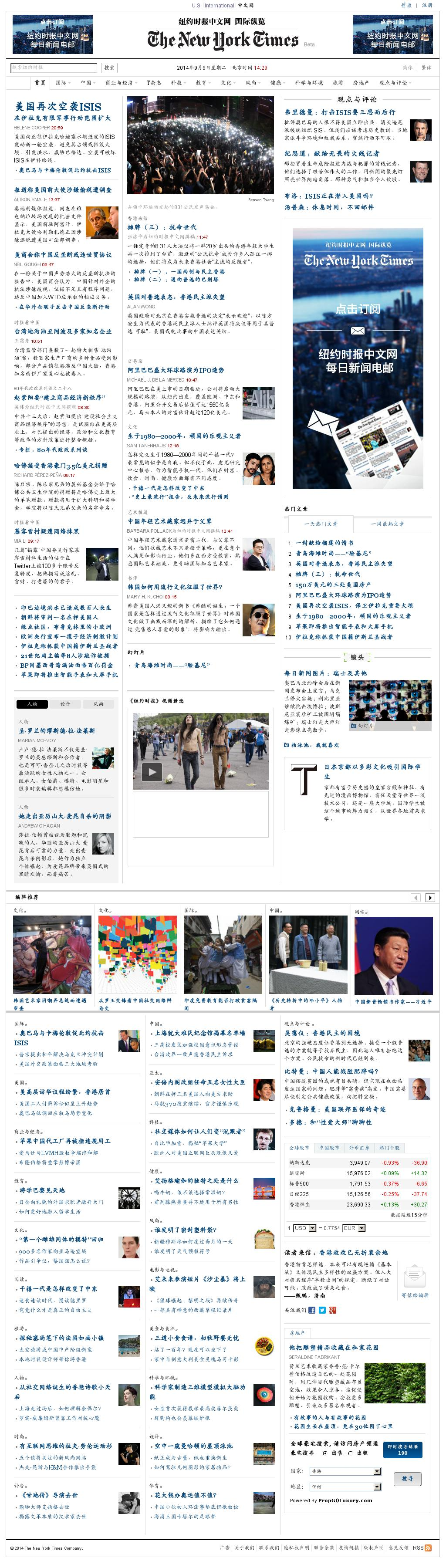 The New York Times (Chinese) at Tuesday Sept. 9, 2014, 7:11 a.m. UTC