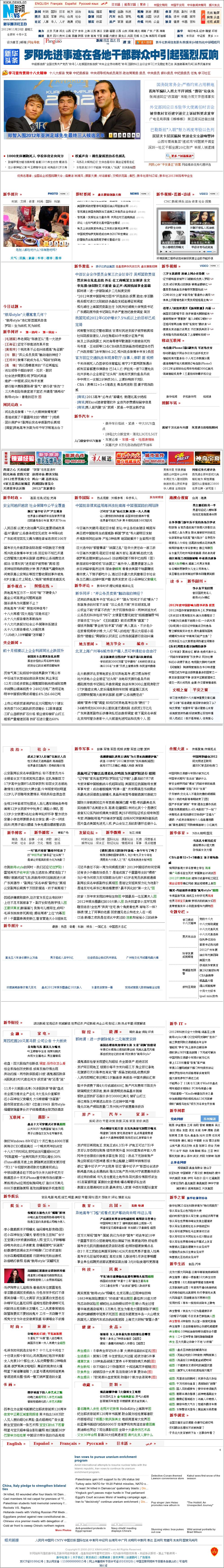 Xinhua at Wednesday Nov. 28, 2012, 7:33 p.m. UTC