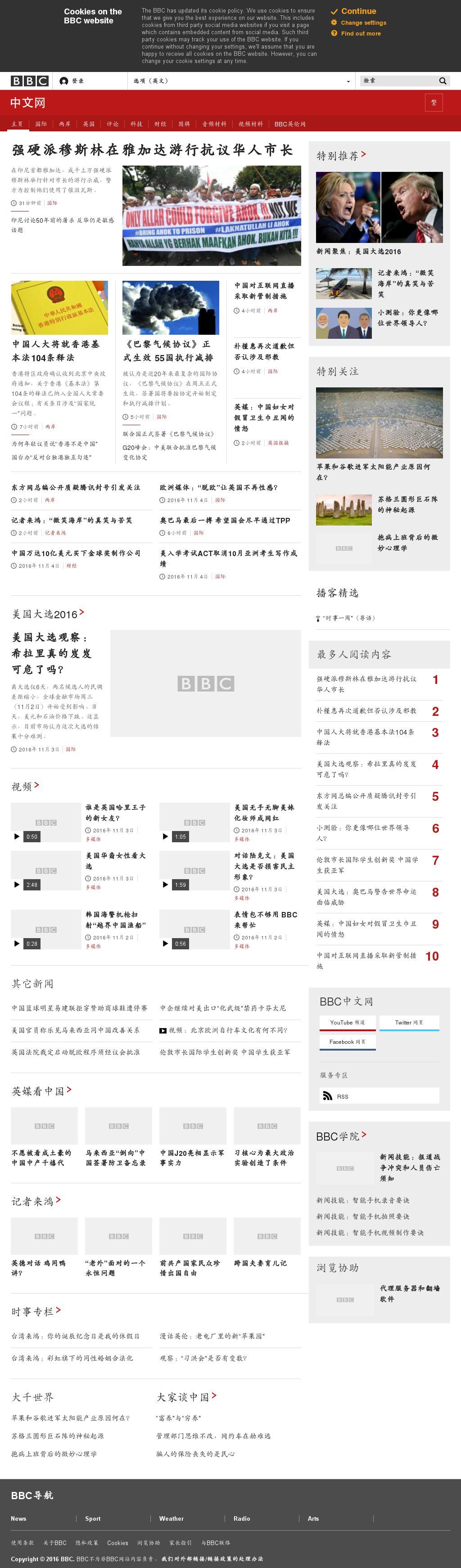 BBC (Chinese) at Friday Nov. 4, 2016, 3 p.m. UTC