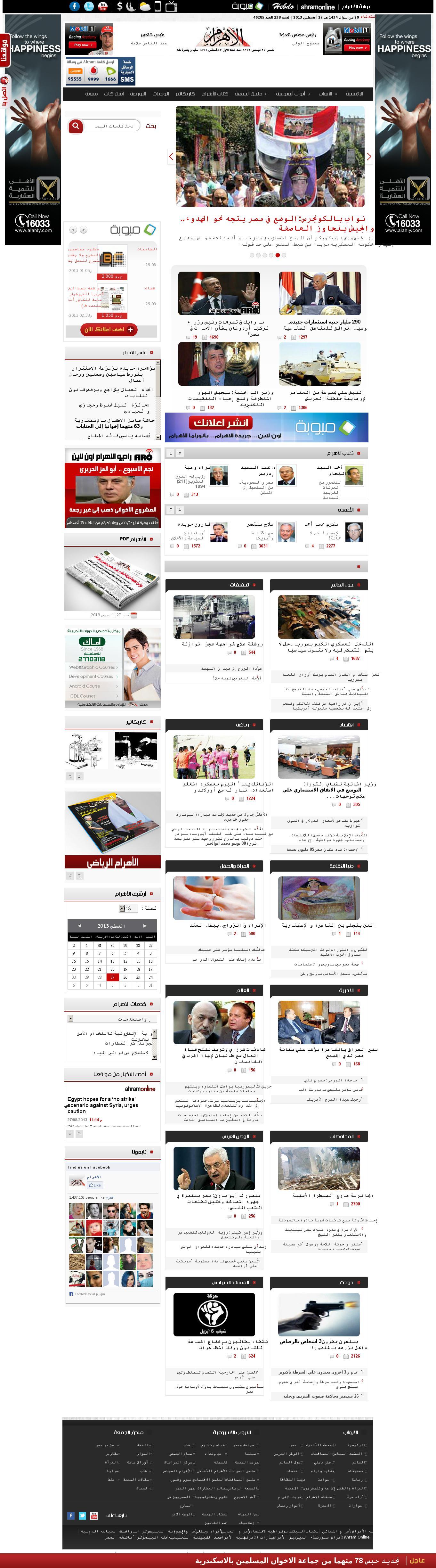 Al-Ahram at Tuesday Aug. 27, 2013, 1 p.m. UTC