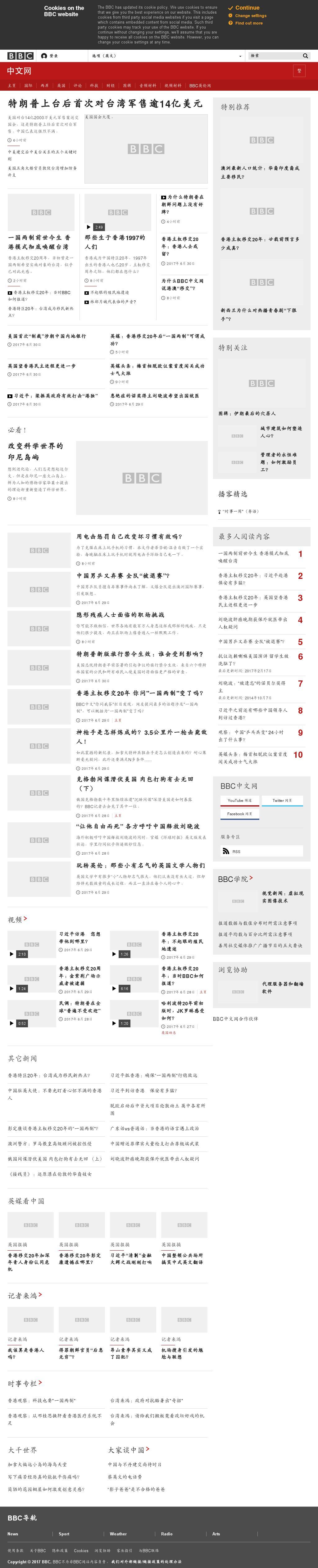 BBC (Chinese) at Friday June 30, 2017, 7:01 p.m. UTC