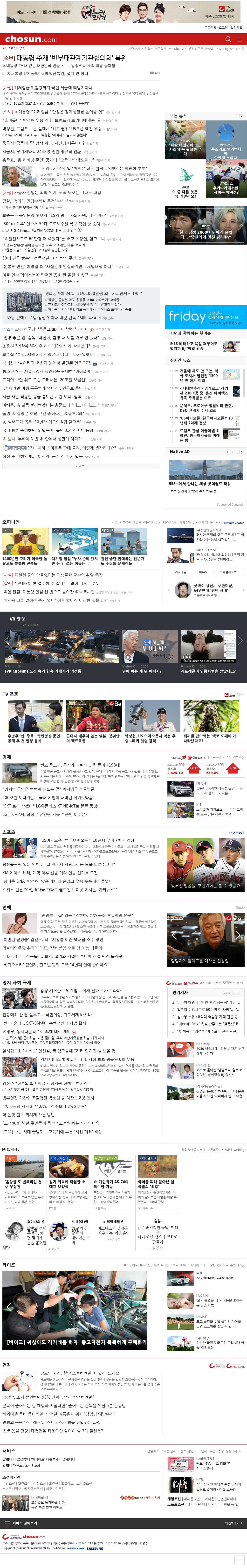 chosun.com at Monday July 17, 2017, 7:03 a.m. UTC
