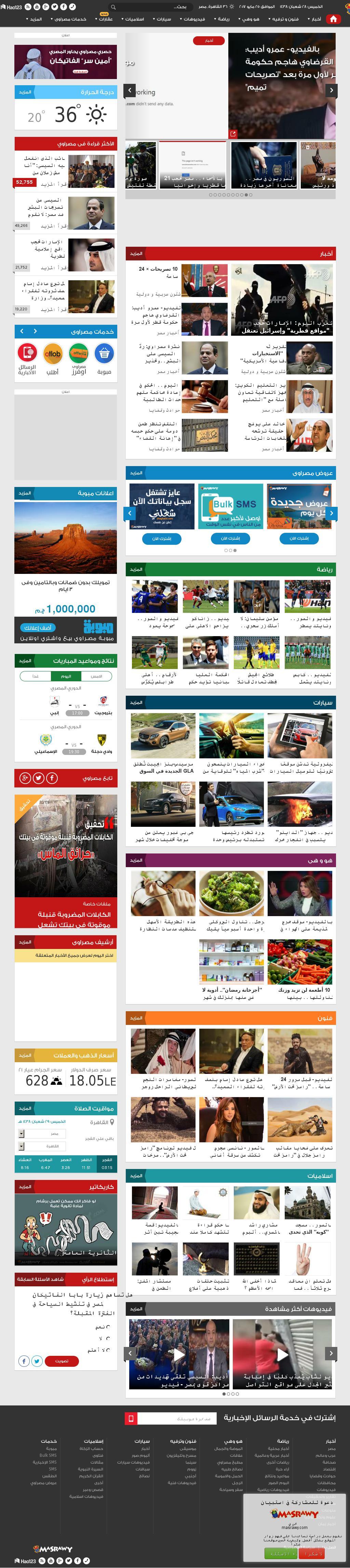 Masrawy at Wednesday May 24, 2017, 11:15 p.m. UTC